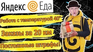 Отзыв о работе в Яндекс Еда, Работа курьером, Плюсы и минусы работы в Яндекс Еда
