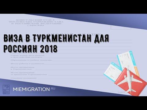 Виза в Туркменистан для россиян 2018