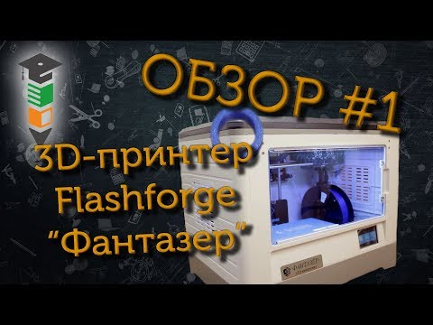 "Обзор #1 3D принтер FlashForge ""фантазер"""