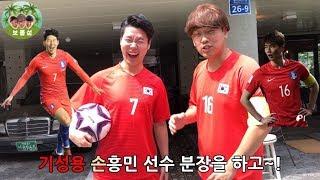 대한민국 축구 국가대표분들 응원합니다!!