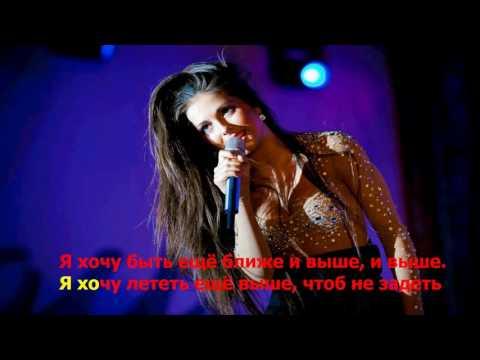 Нюша - Выше ( lyrics ,  текст песни )