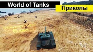 Приколы World of Tanks смешной Мир танков #7