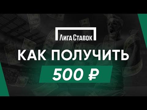 Фрибет от БК Лига Ставок 500 рублей - бонус за регистрацию в Liga Stavok