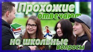 ПРОХОЖИЕ ОТВЕЧАЮТ НА ШКОЛЬНЫЕ ВОПРОСЫ/ Dima Mukha