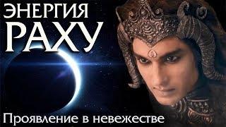 Что не так с советами Рами Блекта и других «ведических» астрологов и учителей в отношении Раху