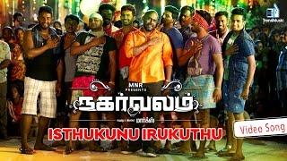 NagarvalamIsthukunu Irukuthu Official Video Song