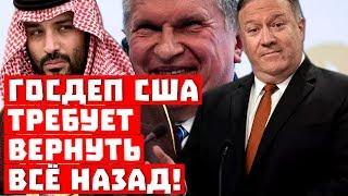 Россия побеждает! Госдеп США требует вернуть все назад!
