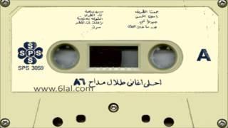 اغاني طرب MP3 طلال مداح / زل الطرب / البوم احلى اغاني طلال 86 تحميل MP3