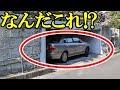 外国人衝撃!!「日本人賢いな!」と驚愕の声!バック駐車が多い理由に納得!?びっくり仰天の日本習慣【海外の反応】