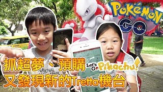 【MK TV】再來抓超夢囉!你抓到幾隻了?來去預購 Switch Pokemon Let's Go的遊戲了!結果又發現新的 Tretta 機台!