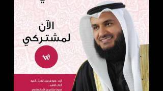 تحميل اغاني مشاري راشد العفاسي اارى الدنيا صولو.flv MP3