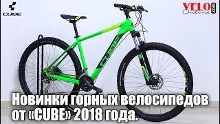"""Новинки горных велосипедов от """"CUBE"""" 2018 года. Модели Cube Aim, Analog, Attention"""