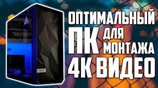 Оптимальный ПК для видеомонтажа в 4K - 2018