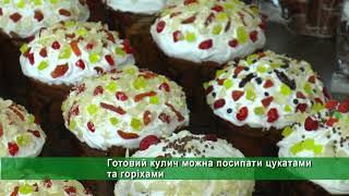 Великдень у Харкові: містяни готуються до свята