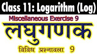 Miscellaneous Exercise 9 | Chapter 9: Logarithm | लघुगणक | Log | Class 11 Mathematics RBSE Ajmer