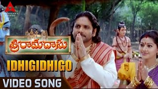 Idigidigo Na Ramudu Song Lyrics from Sri Ramadasu - Nagarjuna
