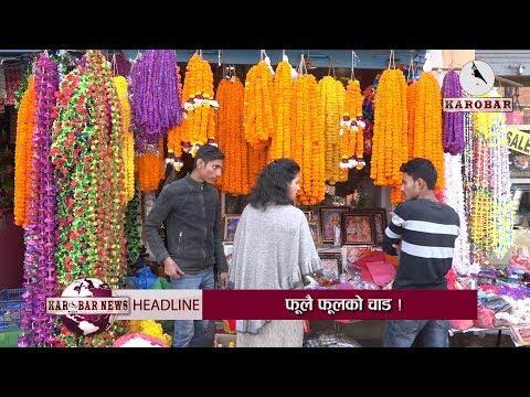 KAROBAR NEWS 2018 11 06 नेपालमा फूलको उत्पादन बढेसँगै भारतबाट हुने आयातमा कमी (भिडियो सहित)