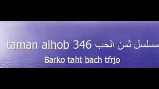 taman alhob 346