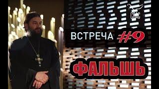 Встреча с молодежью #9. О фальши в церкви и жизни! Протоиерей Андрей Ткачёв