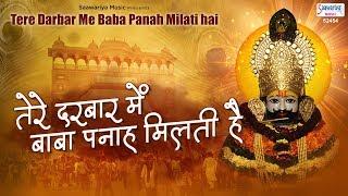 तेरे दरबार मे बाबा पनाह मिलती है   Tere Darbar Me Baba Panah Milti He