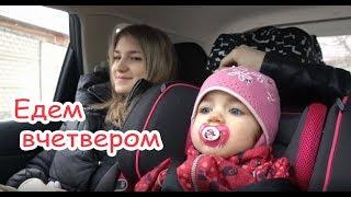 VLOG Как мы в Киев добирались. В квартире у девочек