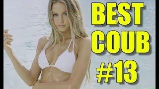 Best Coub # 13 июнь 2018 коуб лучшее топовая подборка