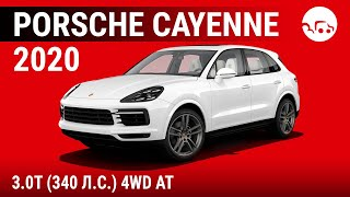 Porsche Cayenne 2020 3.0T (340 л.с.) 4WD AT - видеообзор