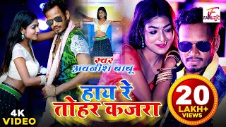 Hay Re Tohar Kajra Video Song !! Raj Bhai Video !! Awanish Babu !! Bhojpuri Song 2021 !! 4K Video