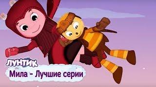 Мила - Лучшие серии - Лунтик - Сборник мультфильмов 2018