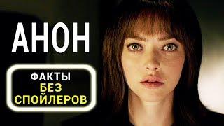 Анон - все что вы не знали об этом фильме (2018)