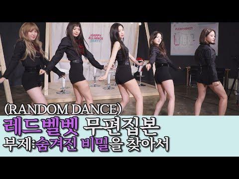 [無편집본]레드벨벳Red Velvet 안무 영상 Random Dance 노래모음-비하인드 영상 공개합니다!