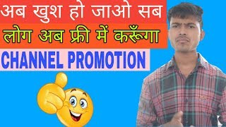 Free channel promotion || technical ak world