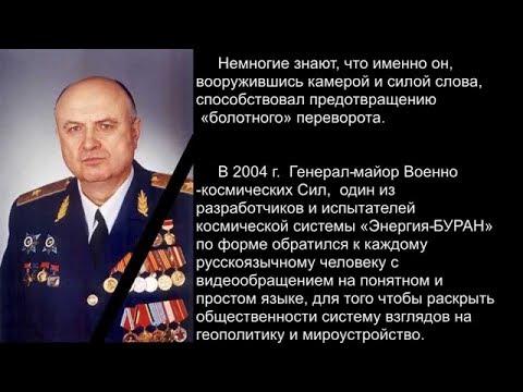 Генерал Петров,он открывал нам глаза.