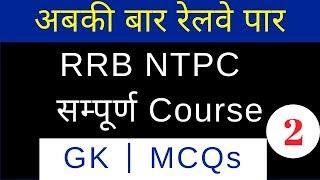 RRB NTPC Model Paper 2