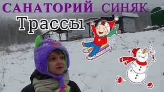 ЗАКАРПАТЬЕ//Санаторий СИНЯК //Обзор Трассы