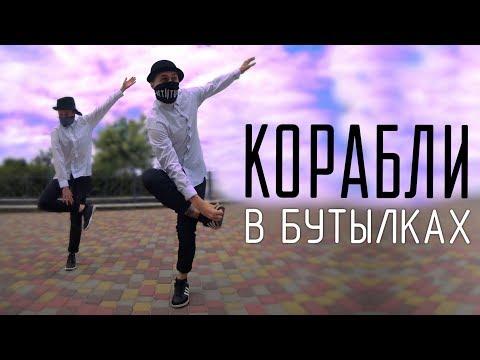 Танец под MARKUL — КОРАБЛИ В БУТЫЛКАХ (Танцующий Чувак и MadNass)