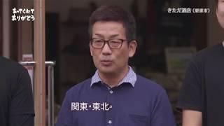 あってくれてありがとう:きただ酒店(栗東市)編