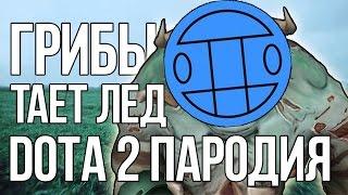 ГРИБЫ - ТАЕТ ЛЁД (Пародия DOTA 2).