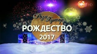 NYUSHA - Целуй, Роза Хутор. Рождество - 2017, 07.01.16