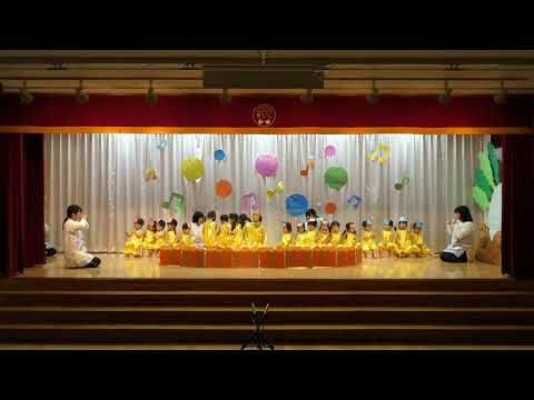手賀の丘幼稚園・保育園 0~2歳児 生活発表会