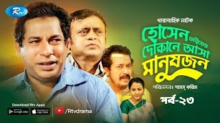 Hosen Vaiyer Dokane Asha Manushjon | Ep 23 | Mosharraf Karim | Nadia | Rtv Drama Serial 2019