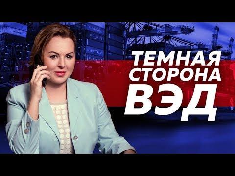 """Семинар Анны Фомичевой """"Темная сторона ВЭД"""" - полная версия"""