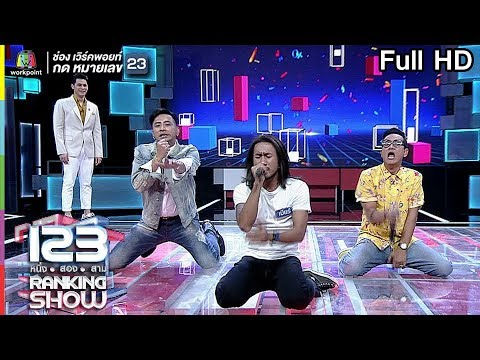 123 Ranking Show | ก๊อบปี้โชว์ปริศนา | EP.08 | 21 เม.ย. 62 Full HD