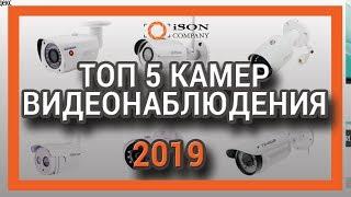 ТОП 5 ПОПУЛЯРНЫХ КАМЕР ВИДЕОНАБЛЮДЕНИЯ 2019