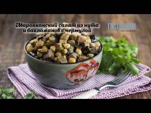 Марокканский салат из нута и баклажанов с чермулой
