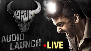 Asura Audio Launch Live and Exclusive | Nara Rohit | Priya Bannerjee