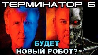 Терминатор 6 дата выхода и новый робот [ОБЪЕКТ] The Terminator 6