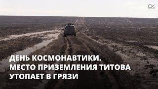 Журналисты застряли в грязи на пути к месту приземления космонавта