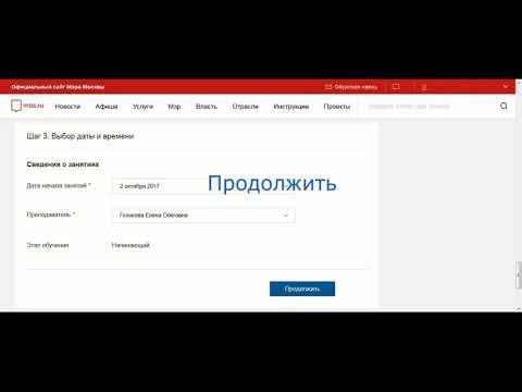 Запись на портале mos.ru