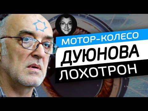 Мотор-колесо Дуюнова РАЗОБЛАЧЕНИЕ – ЧЁРНЫЙ СПИСОК #68 [ФИЛЬМ]